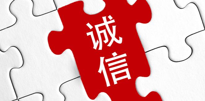 中共中央 国务院:构建适应高质量发展要求的社会信用体系