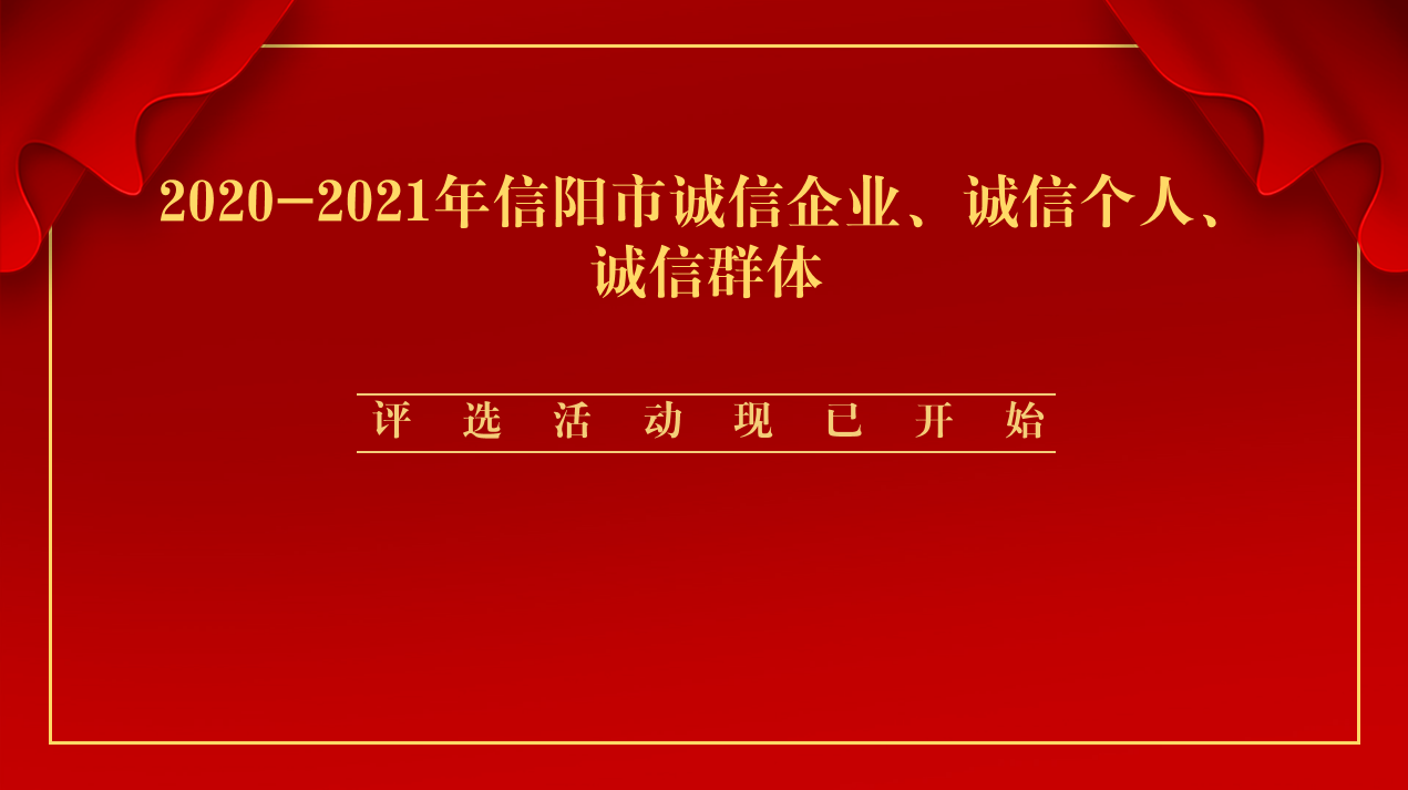2020-2021年信阳市诚信企业、诚信个人、诚信群体评选活动开始啦